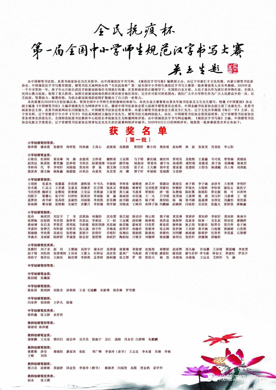 全民抗疫杯第一届全国中小学师生规范汉字书写大赛获奖名单(第一批)