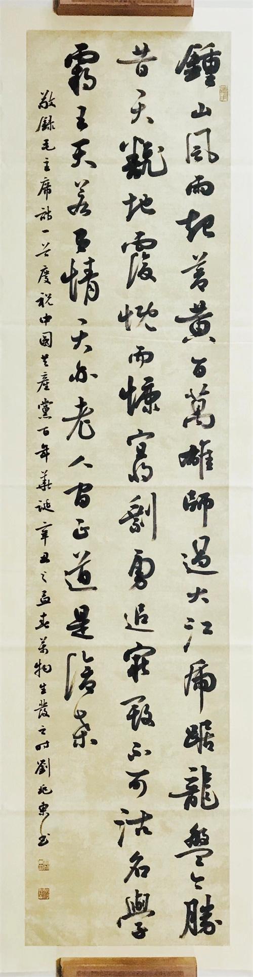 纪念中国共产党成立100周年书法展播(9)刘兆东书法作品
