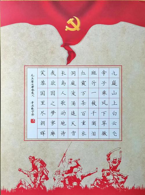 纪念中国共产党成立100周年书法展播(11)张宁硬笔书法作品