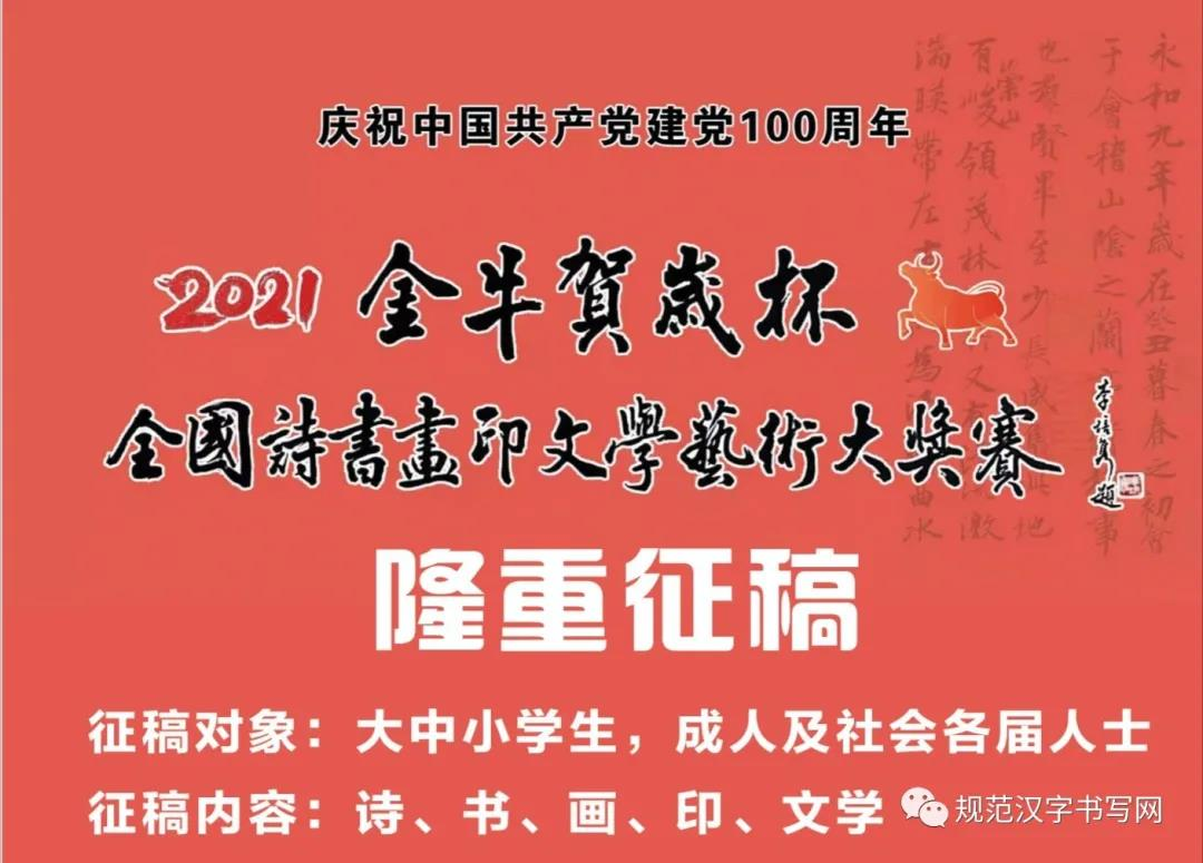 """庆祝中国共产党建党100周年 2021""""金牛贺岁杯""""全国诗书画印文学艺术大奖赛征稿启事"""