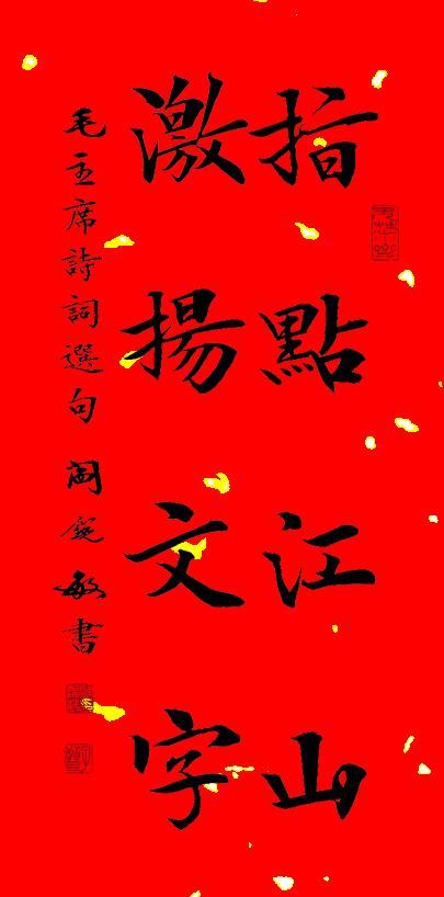 纪念中国共产党成立100周年书法展播 阎锐敏书法作品