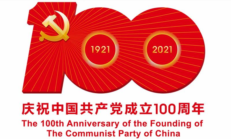 炎黄书画家协会纪念中国共产党成立100周年书法邀请展入展作品