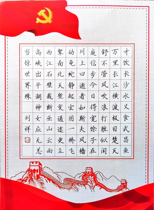 纪念中国共产党成立100周年书法展播(12)刘祥硬笔书法作品