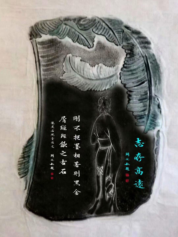 石砚与书法铭文的结合