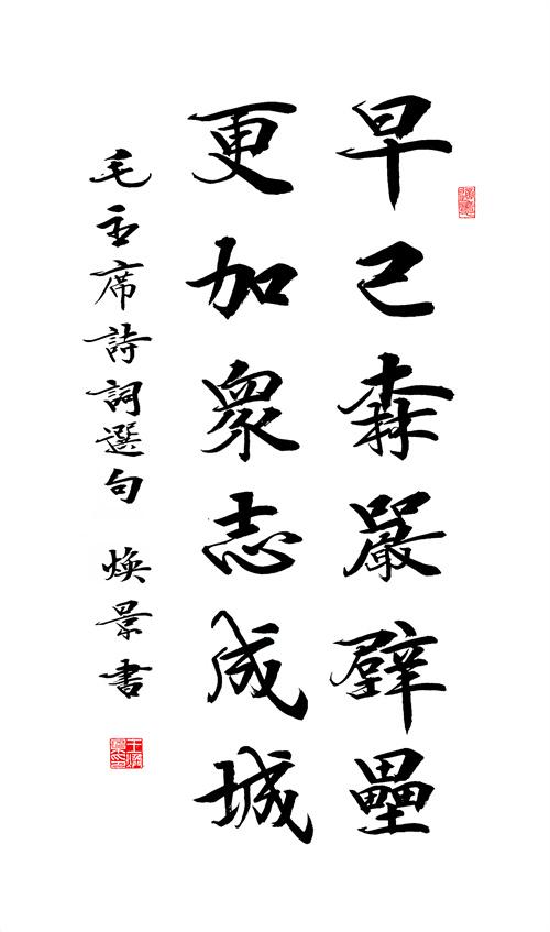 纪念中国共产党成立100周年书法展播(63)王焕景书法作品