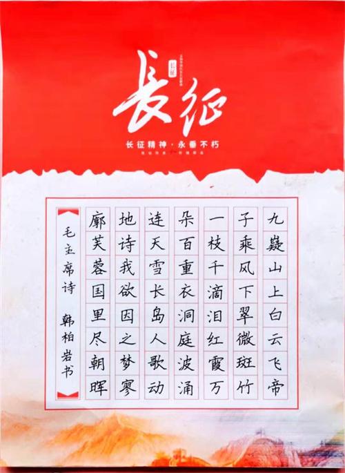 纪念中国共产党成立100周年书法展播(62)韩柏岩硬笔书法作品