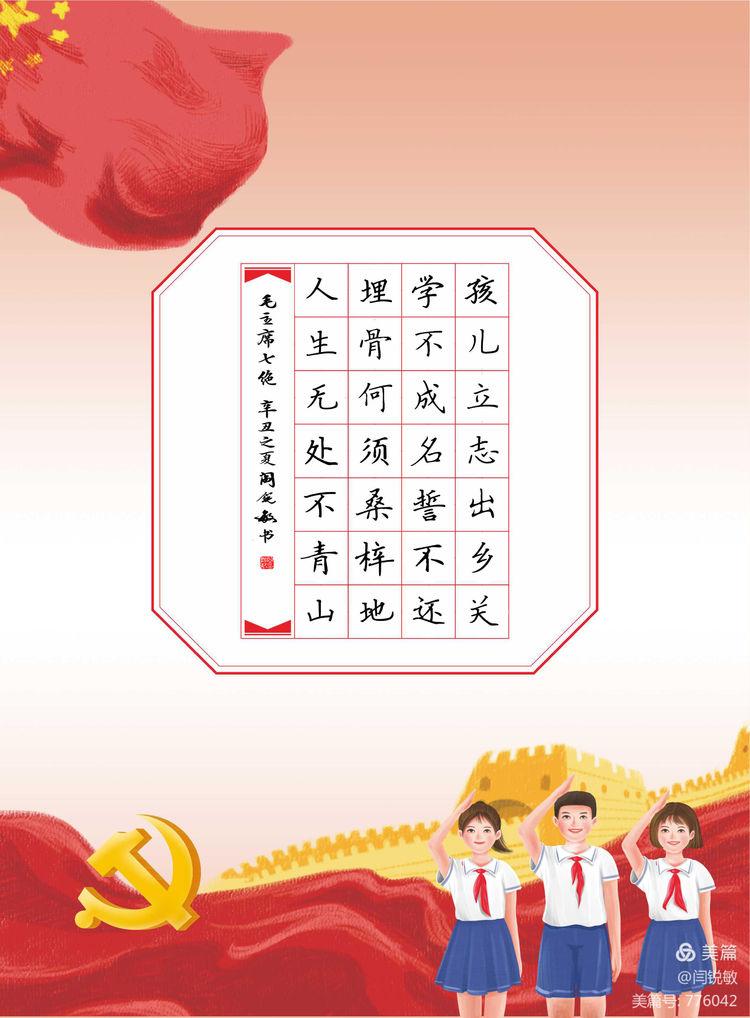 暑假练字计划——闫锐敏硬笔楷书字帖