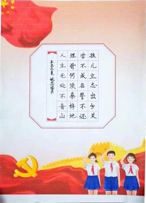 纪念中国共产党成立100周年书法展播(61)姚思谞硬笔书法作品