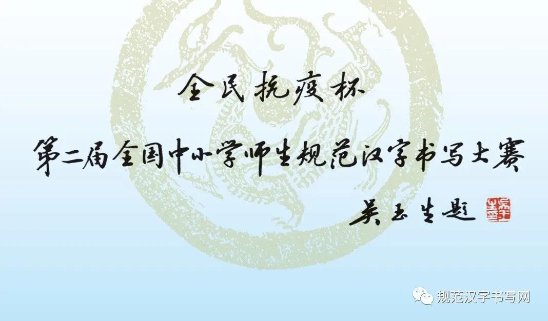"""""""全民抗疫杯""""第二届全国中小学师生规范汉字书写大赛征稿启事"""