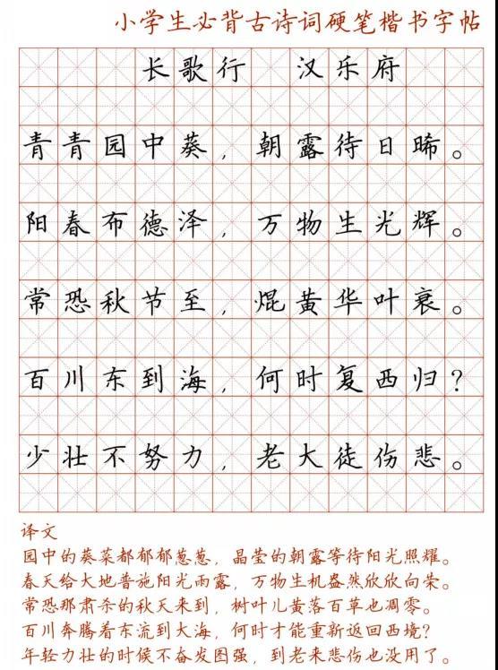 闫锐敏书《小学生必背古诗词硬笔楷书字帖》128首,诵读练字两不误(可打印)